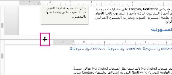 يمكنك تقسيم النافذه ل# عرض اجزاء مختلفه من المستند نفسه، ب# الاضافه الي عرض طرق العرض المختلفه.