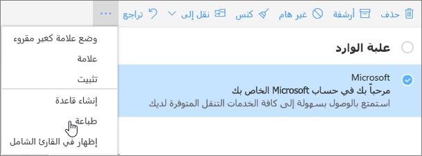 """لقطة شاشة تعرض خيار """"طباعة"""" المحدد لرسالة بريد إلكتروني."""