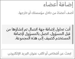 لقطة شاشة: لا يمكن إضافة جهة اتصال بريد إلكتروني إلى مجموعة. اتصل بالمسؤول لإضافة المستخدم كضيف إلى المجموعة.