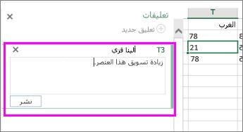 جزء التعليقات حيث يمكنك إضافة تعليق أو تحريره