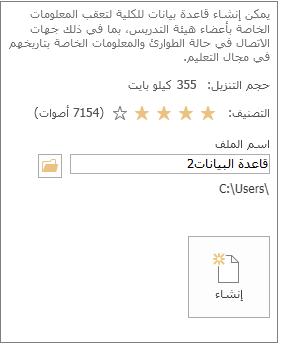إنشاء قاعدة بيانات سطح مكتب Access من قالب