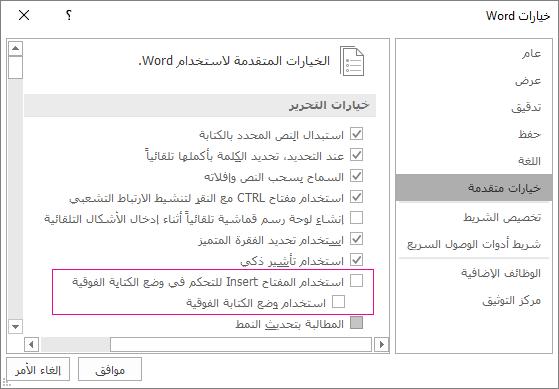 Advanced مربع الحوار خيارات Word، ضمن خيارات التحرير، استخدم خانه الاختيار وضع الكتابه الفوقيه