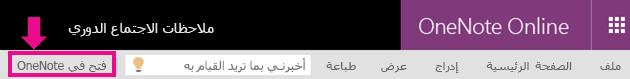 فتح دفتر ملاحظات من OneNote Online