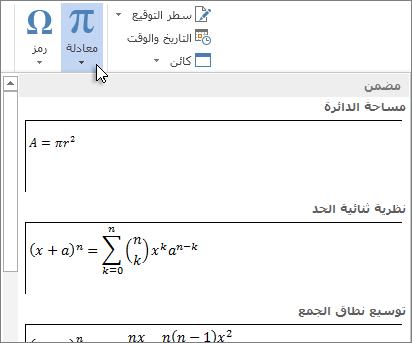 إدراج معادلة