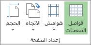 """المجموعة """"إعداد الصفحة"""" على علامة التبويب """"تصميم"""" ضمن """"أدوات التقارير"""""""