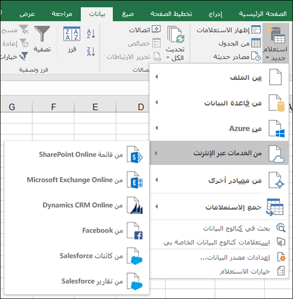 مربع الحوار موصل الخدمات في Excel Power BI عبر الإنترنت