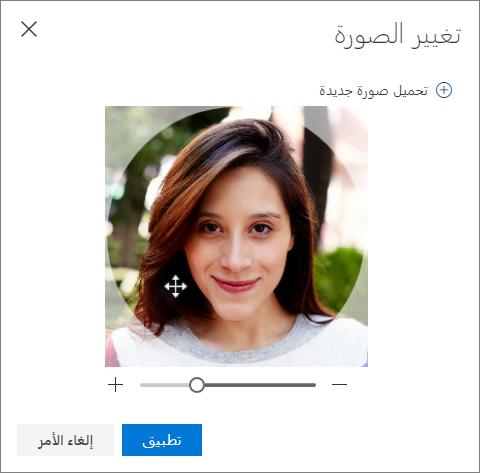 """اضبط الصورة وحدد """"تطبيق"""""""