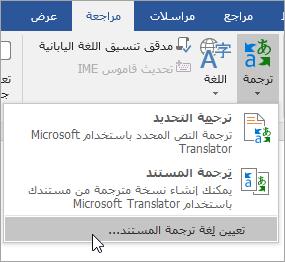 """عرض """"تعيين لغة ترجمة المستند"""" ضمن القائمة """"ترجمة"""""""