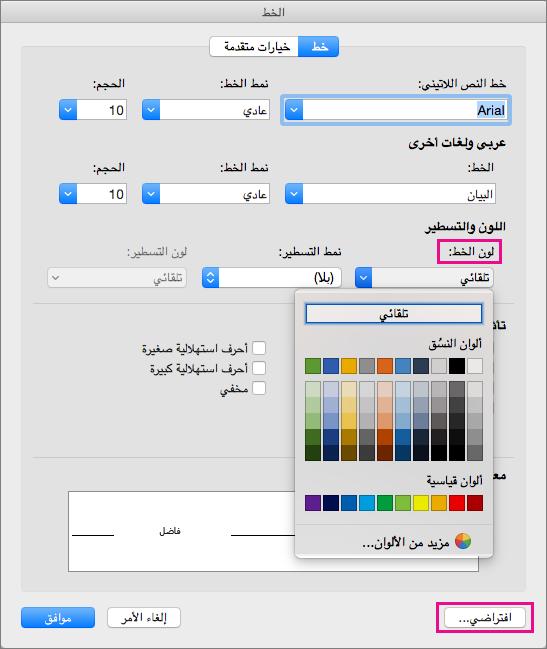يتم تمييز الخيارات في المربع خط و# لون الخط و# الافتراضيه.