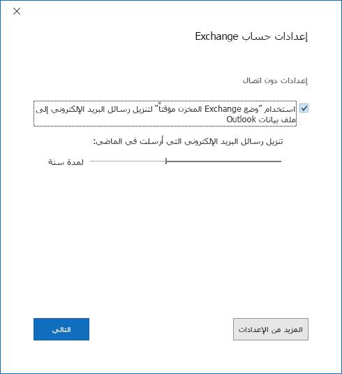 مربع الحوار اعداد الحساب ، صفحه إعدادات حساب Exchange.