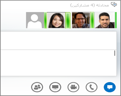 لقطة شاشة لمراسلة فورية جماعية