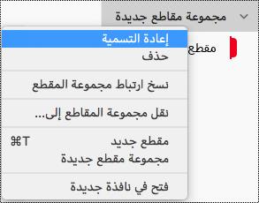 إعادة تسمية مجموعة مقاطع في OneNote for Mac