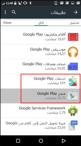 مسح ذاكرة التخزين المؤقت في تطبيق متجر Google Play