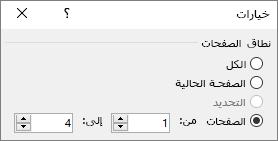 """تحديد نطاق من الصفحات في مربعات """"من"""" و """"إلى""""."""