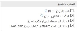 ملف > خيارات > صيغ > العمل ب# الصيغ > نمط المرجع R1C1