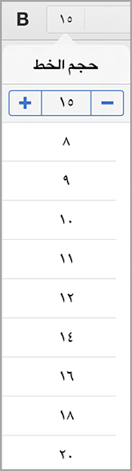 حجم الخط