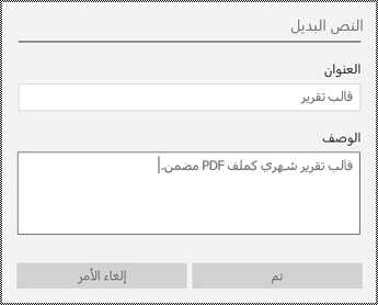 إضافة نص بديل إلى الملفات المضمنة في تطبيق OneNote for Windows 10
