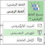 """الزر """"نسخ المخطط الزمني"""" والقائمة التابعة له في Project"""