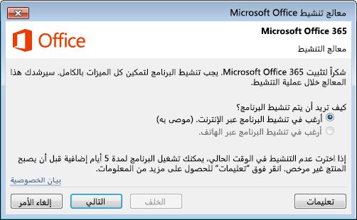 إظهار معالج تنشيط Office 365