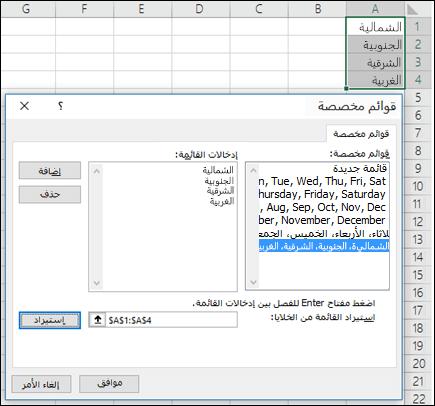 """الحوار """"قائمة مخصصة"""" من """"ملف"""" > خيارات > متقدمة > عام > تحرير قوائم مخصصة. وفي Excel 2007، انقر فوق """"زر Office"""" > خيارات Excel > شائع > تحرير قوائم مخصصة."""