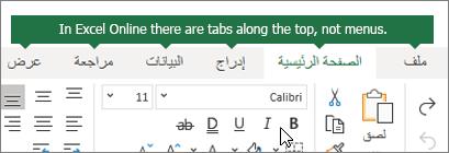 الصفحة الرئيسية ، ادراج ، بيانات ، عرض علامات التبويب في Excel Online