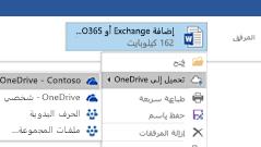 تحميل مرفقات Outlook إلى OneDrive