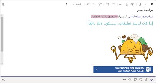 رسالة تم إنشاؤها في مربع الإنشاء في Microsoft Teams.