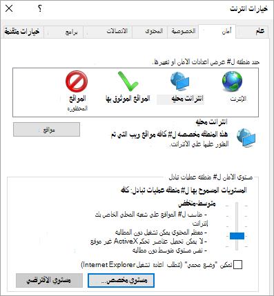 """علامه التبويب """"الامان"""" خيارات Internet Explorer، يظهر الزر مستوي مخصص"""