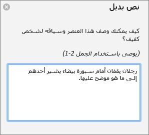 """جزء """"النص البديل"""" لإضافة نص بديل إلى صورة في Outlook"""