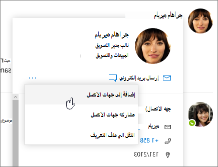 لقطه شاشه ل# فتح بطاقه جهه الاتصال، مع اضافه الي جهات اتصال محدده