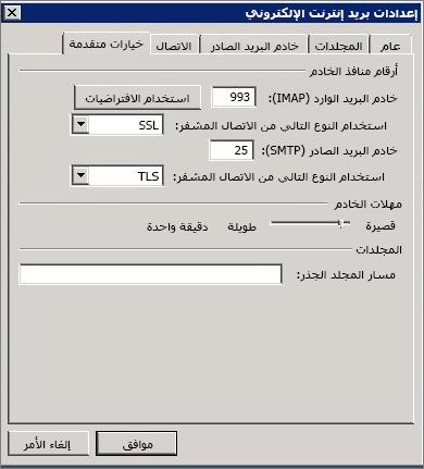 """لقطة شاشة لعلامة التبويب """"خيارات متقدمة"""" في مربع الحوار """"إعدادات بريد إنترنت الإلكتروني""""."""