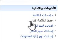 انقر فوق حفظ قالب الموقع ضمن الاذونات و# العمود