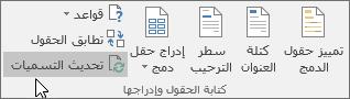"""انقر فوق الزر """"تحديث التسميات"""" علي الشريط ل# تطبيق التغييرات عبر الورقه ب# اكملها من التسميات."""