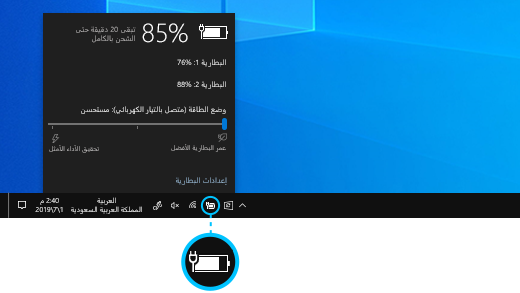 حالة شحن بطارية Surface Book على شريط مهام سطح المكتب.