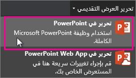 تحرير في تطبيق PowerPoint لسطح المكتب