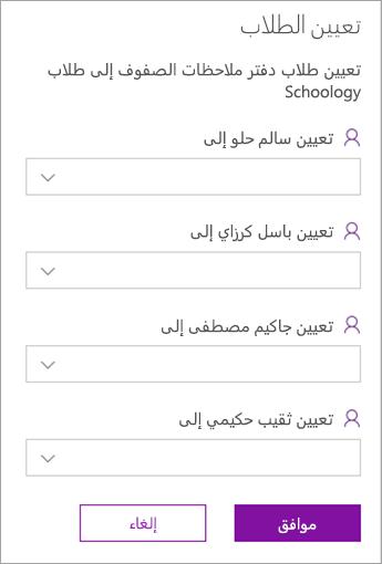 يمكنك تعيين الطلاب بين دفاتر الملاحظات للصفوف وفئات LMS أو SIS.