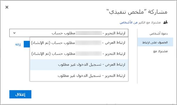 لقطة شاشة حول اختيار ارتباط
