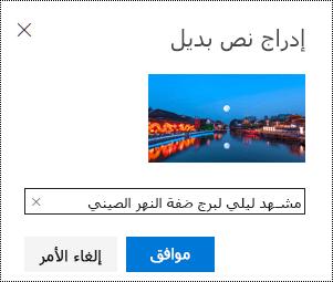 """مربع الحوار """"نص بديل"""" في Outlook علي الويب."""