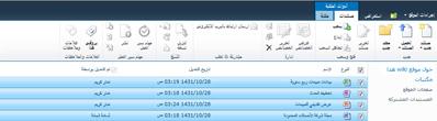 مكتبة مستندات SharePoint التي تحتوي على عدة ملفات لها علامة للسحب