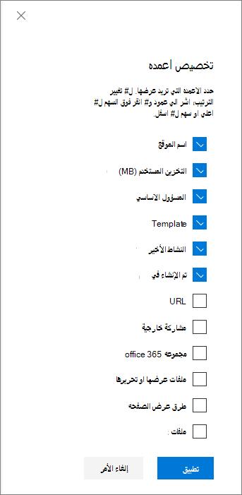اظهار و# اخفائها، و# اعاده ترتيب الاعمده في صفحه اداره الموقع