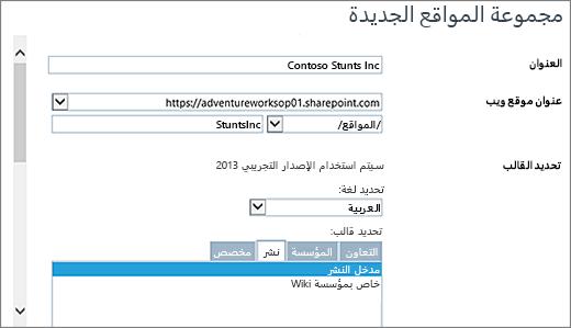 """تمييز النصف الاعلي ب# استخدام """"مدخل النشر"""" مربع حوار جديد في مجموعه الموقع"""