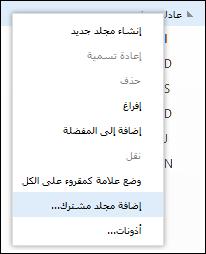 """خيار قائمة النقر بزر الماوس الأيمن """"إضافة مجلد مشترك"""" في Outlook Web App"""