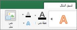 """الزر """"نص بديل"""" للاشكال الموجودة علي الشريط في Excel for Mac"""