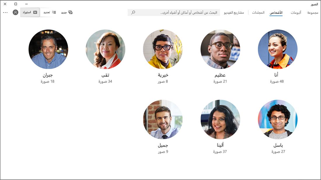 """لقطة شاشه لعلامة تبويب """"الأشخاص"""" يتم تعبئتها بوجوه من تطبيق """"الصور""""."""