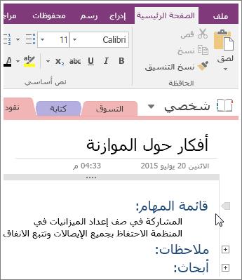 لقطة شاشة عن كيفية طي مخطط تفصيلي في OneNote 2016.