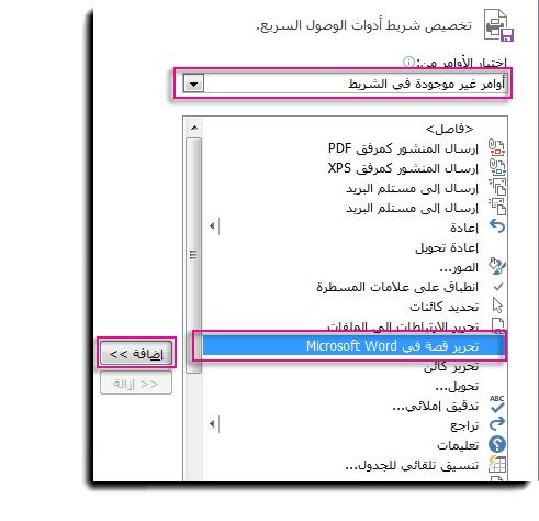 """أضف الزر """"تحرير قصة في Microsoft Word"""" إلى شريط أدوات الوصول السريع في Publisher."""