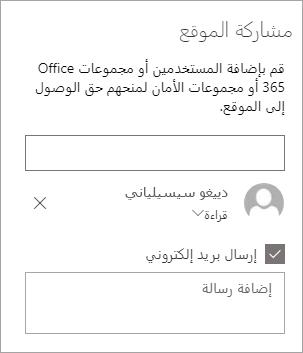 """إضافة شخص في جزء """"مشاركة الموقع"""""""