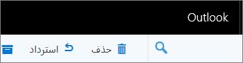 لقطة شاشة تعرض خيارات الحذف والاسترداد على شريط الأدوات في Outlook علي الويب.