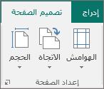مجموعة «إعداد الصفحة» ضمن علامة التبويب «تصميم الصفحة».