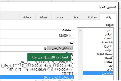 مثال على استخدام مربع الحوار التنسيق > الخلايا > الرقم > مخصص ليقوم Excel بإنشاء سلاسل التنسيق بالنيابة عنك.